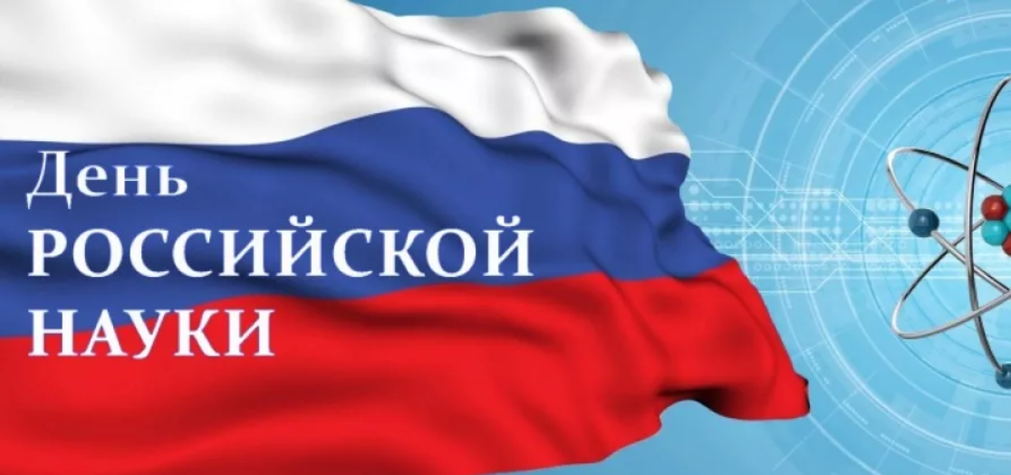 День российской науки. Поздравления и пожелания